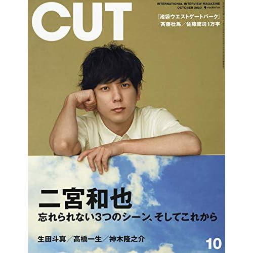 CUT 2020年10月号 表紙画像