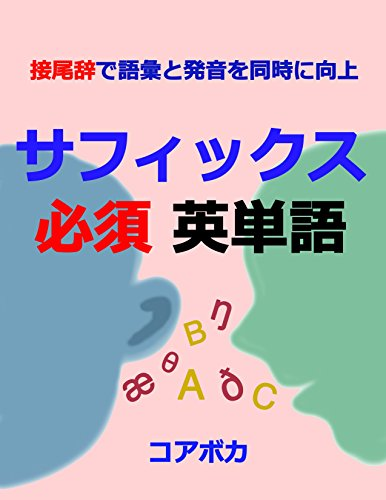 Download Suffix Voca (Japanese Edition) Pdf