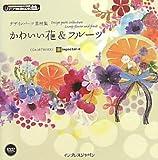デザインパーツ素材集 かわいい花&フルーツ (ijデジタルBOOK)