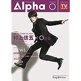 TVガイド Alpha EPISODE O