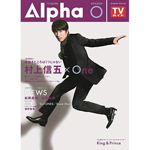 TVガイド Alpha EPISODE O 表紙画像