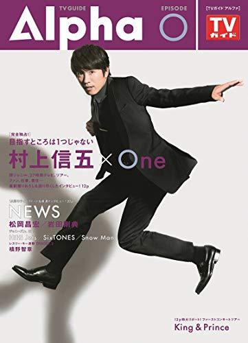 TVガイドAlpha EPISODE O 最新号 表紙画像