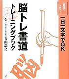 脳トレ書道トレーニングブック (書道で長生き!)