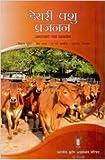 Dairy Pashu Prajanan (in Hindi) - Samasyain Evam Prabhandhan