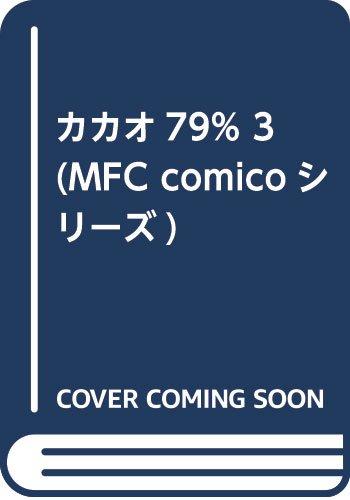 カカオ79% 3 (MFC comicoシリーズ)