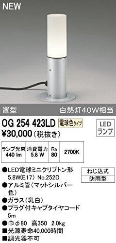 オーデリック エクステリアライト ガーデンライト 【OG 254 423LD】OG254423LD B01AHQEDVI 14871