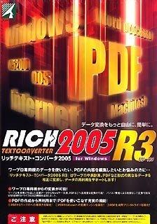 リッチテキストコンバータ 2005 R3 B000IAZ73W Parent