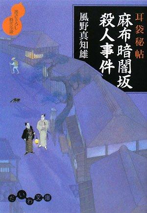 Read Online 耳袋秘帖 麻布暗闇坂殺人事件 (だいわ文庫) PDF