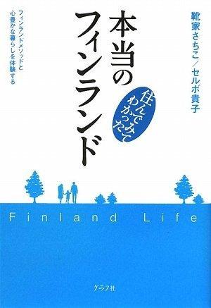 住んでみてわかった 本当のフィンランド