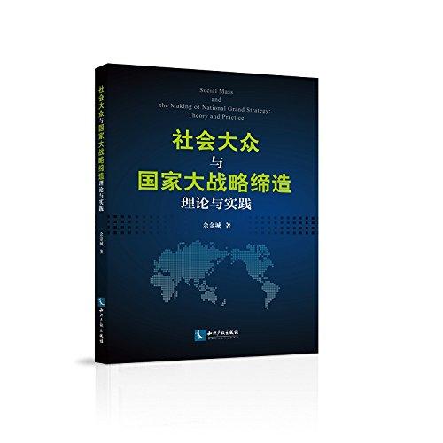 Read Online 社会大众与国家大战略缔造(理论与实践) pdf