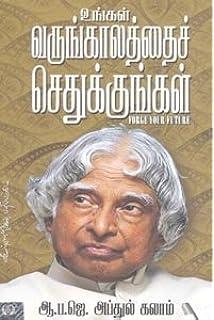 Agni Siragugal Book