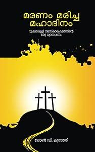 Maranam Maricha Mahadinam: A Devotional Study of Good Friday Liturgy (Malayalam Edition)