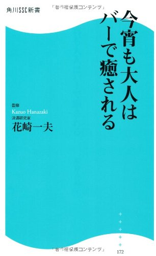Download Adult Kadokawa SSC Books to be healed in the bar tonight (2013) ISBN: 4047315958 [Japanese Import] pdf