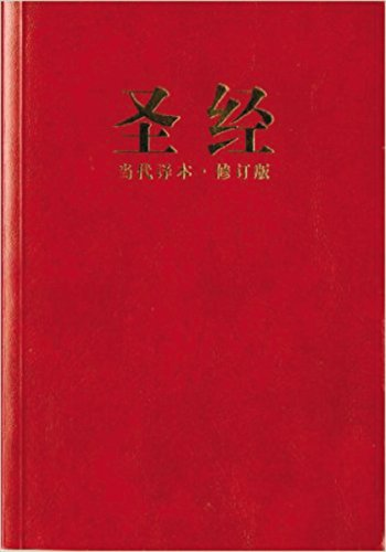 Chinese Contemporary Bible (Simplified Script), Large Print, Paperback, Red by HarperCollins Christian Pub.