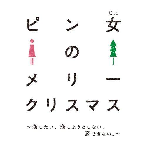 Japanese TV Series - Pinjo No Merry Christmas - Koi Shitai, Koi Shiyoto Shinai, Koi Dekinai. - [Japan DVD] VPBX-13746 by