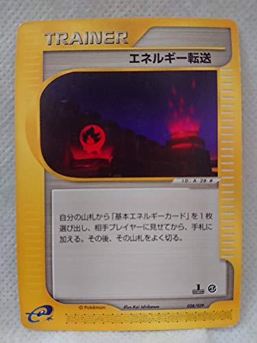 POKEMON ポケモンカード エネルギー転送 028/029