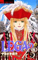LEGAの13 1 (フラワーコミックスα)