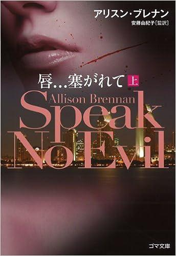 唇...塞がれて Speak No Evil 上...
