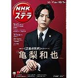 NHK ステラ 2021年 10/1号