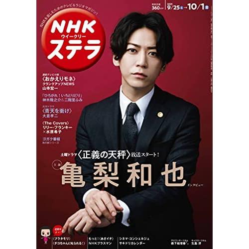 NHK ステラ 2021年 10/1号 表紙画像