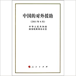China's Foreign Aid (32open)