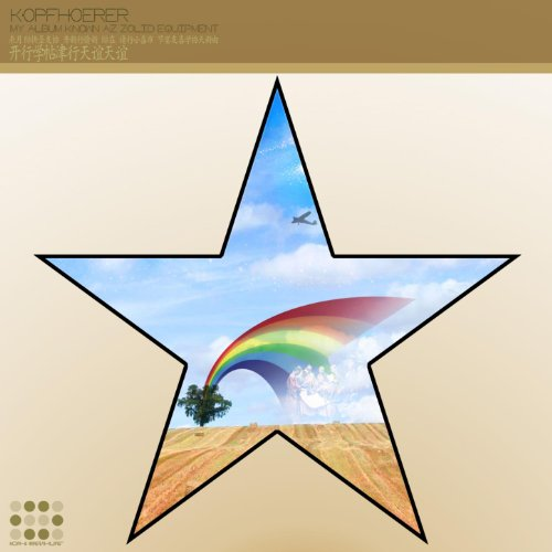 M.A.K.A.Z.E. - My Album Known Az Zolid Equipment (Equipment K)