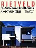 リートフェルトの建築