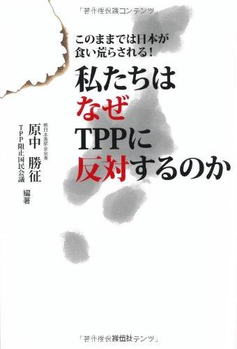 私たちはなぜTPPに反対するのか