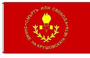 FYOn kruševo República Bandera