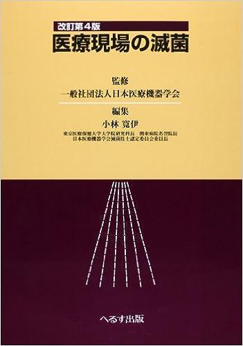 日本医療機器学会(2013)『改訂第4版 医療現場の滅菌』へるす出版