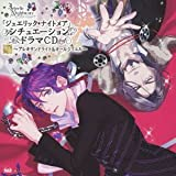 Drama CD (Wataru Hatano, Kenn, Tetsuya Kakihara, Yuto Suzuki, Hiroyuki Yoshino, Kenjiro Tsuda) - Jewelic Nightmare (PSP) Situation Drama CD Vol.3 Alexandrite & All Jewel [Japan CD] FVCG-1259 by Media Factory Japan