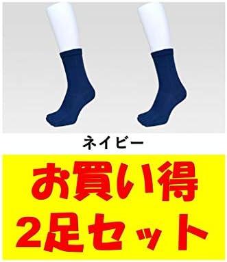 お買い得2足セット 5本指 ゆびのばソックス ゆびのばレギュラー ネイビー 女性用 22.0cm-25.5cm YSREGR-NVY