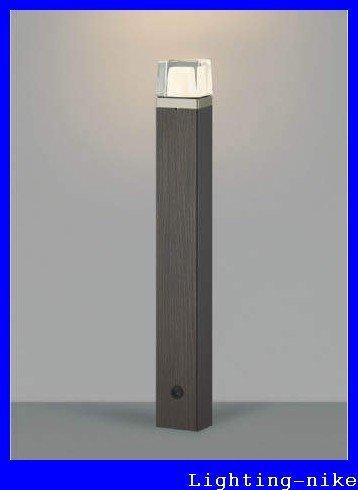 コイズミ照明 ガーデンライトシックブラウン AU42285L B00Z51ENG6 12220 地上高747mm|シックブラウン シックブラウン 地上高747mm