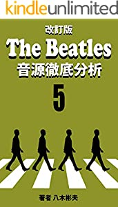 kaiteiban The Beatles ongentetteibunseki five (Japanese Edition)