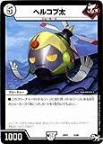 デュエルマスターズ/DMSP-01/8/ヘルコプ太