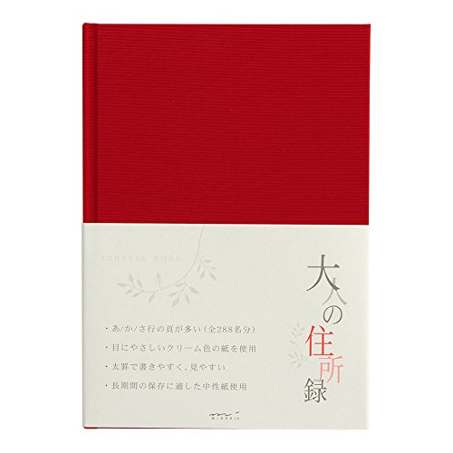 Address book of red green HF address book A5 adult (japan import)