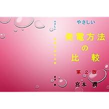 yasasii hatudenhouhounohikaku: dainihan (Japanese Edition)
