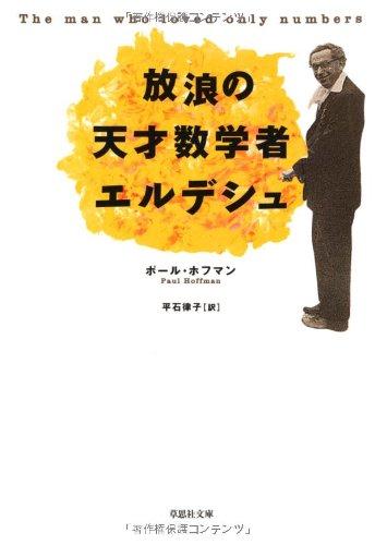 文庫 放浪の天才数学者エルデシュ (草思社文庫)