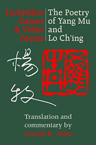 Forbidden Games and Video Poems: The Poetry of Yang Mu and Lo Ch'ing image