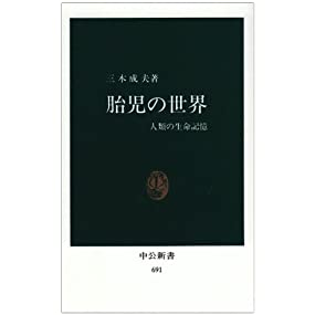 胎児の世界―人類の生命記憶 (中公新書 (691))