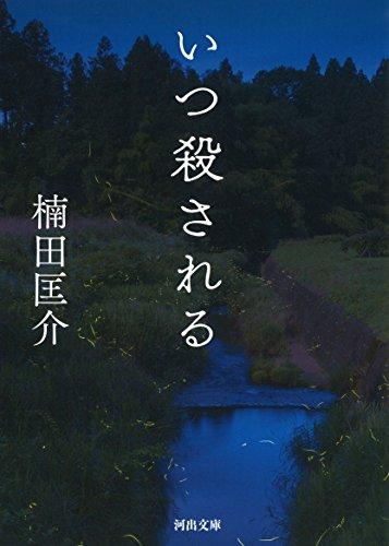 いつ殺される (河出文庫)