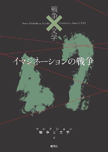 イマジネーションの戦争 (コレクション 戦争×文学)