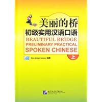 美丽的桥:初级实用汉语口语(上)(附光盘1张)