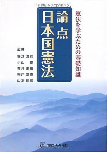 論点 日本国憲法―憲法を学ぶための基礎知識 | 潤司, 安念, 未帆, 青井 ...