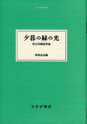 夕暮の緑の光――野呂邦暢随筆選 《大人の本棚》