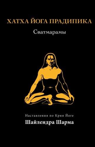 Hatha Yoga Pradipika (Russian Edition) by CreateSpace Independent Publishing Platform