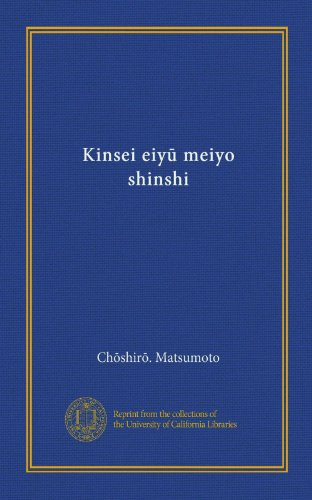 kinsei-eiyu-meiyo-shinshi-vol-1-japanese-edition
