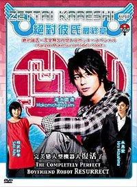 Zettai Kareshi (Absolute Boyfriend) Special (DVD)