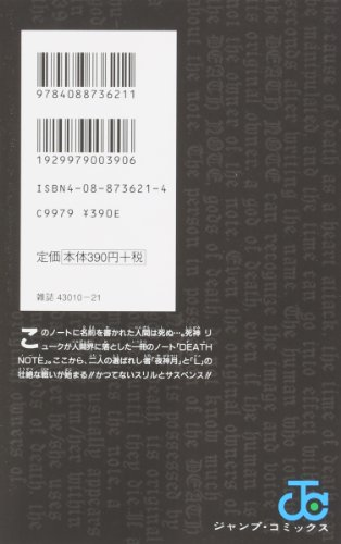 Deathnote Vol. 1 (in Japanese) (Death note (1)) (Japanese Edition)