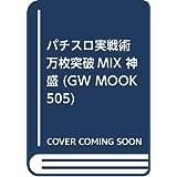パチスロ実戦術 万枚突破MIX 神盛 (GW MOOK 505)